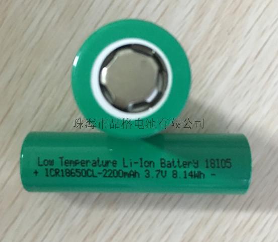 品格电池 低温锂电池ICR18650CL-2200mAh 3.8V